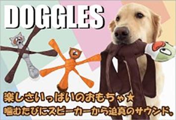 楽しさいっぱいの犬用おもちゃ「DOGGLES ドッグレス」バナー