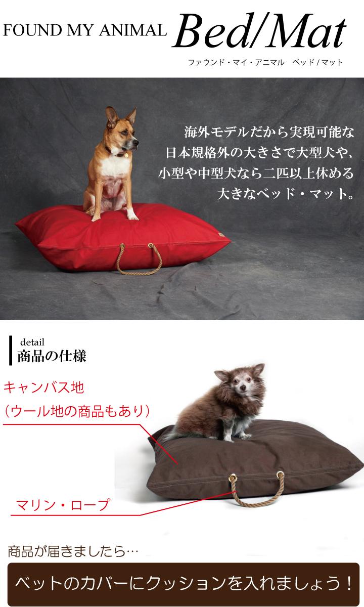 ファウンド・マイ・アニマル ベッド/マット。海外モデルだから実現可能な日本規格外の大きさで大型犬や、小型や中型犬なら二匹以上休める大きなベッド・マット。