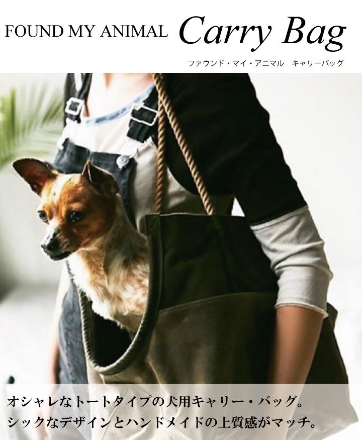 ファウンド・マイ・アニマル キャリーバッグ。オシャレなトートタイプの犬用キャリー・バッグ。シックなデザインとハンドメイドの上質感がマッチ。