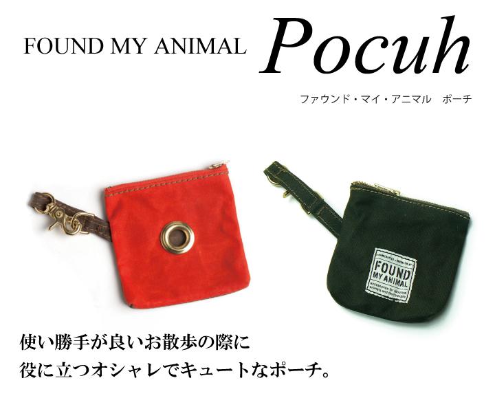 ファウンド・マイ・アニマル ポーチ。使い勝手が良いお散歩の際に役に立つオシャレでキュートなポーチ。
