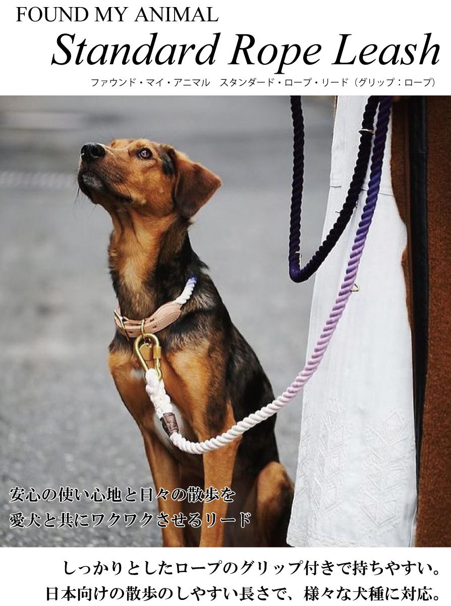 ファウンド・マイ・アニマル スタンダード・ロープ・リード。ファウンド・マイ・アニマルは安心の使い心地と愛犬と共に日々の散歩をワクワクさせるリード。しっかりしたロープに持ちやすいグリップ、日本向けの長さを実現。
