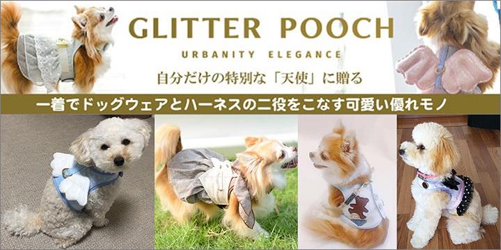 クラシカルな雰囲気に旬をエッセンスしたブランドが提案する上品で可愛いハーネスの「GLITTER POOCH グリッター・プーチ」バナー