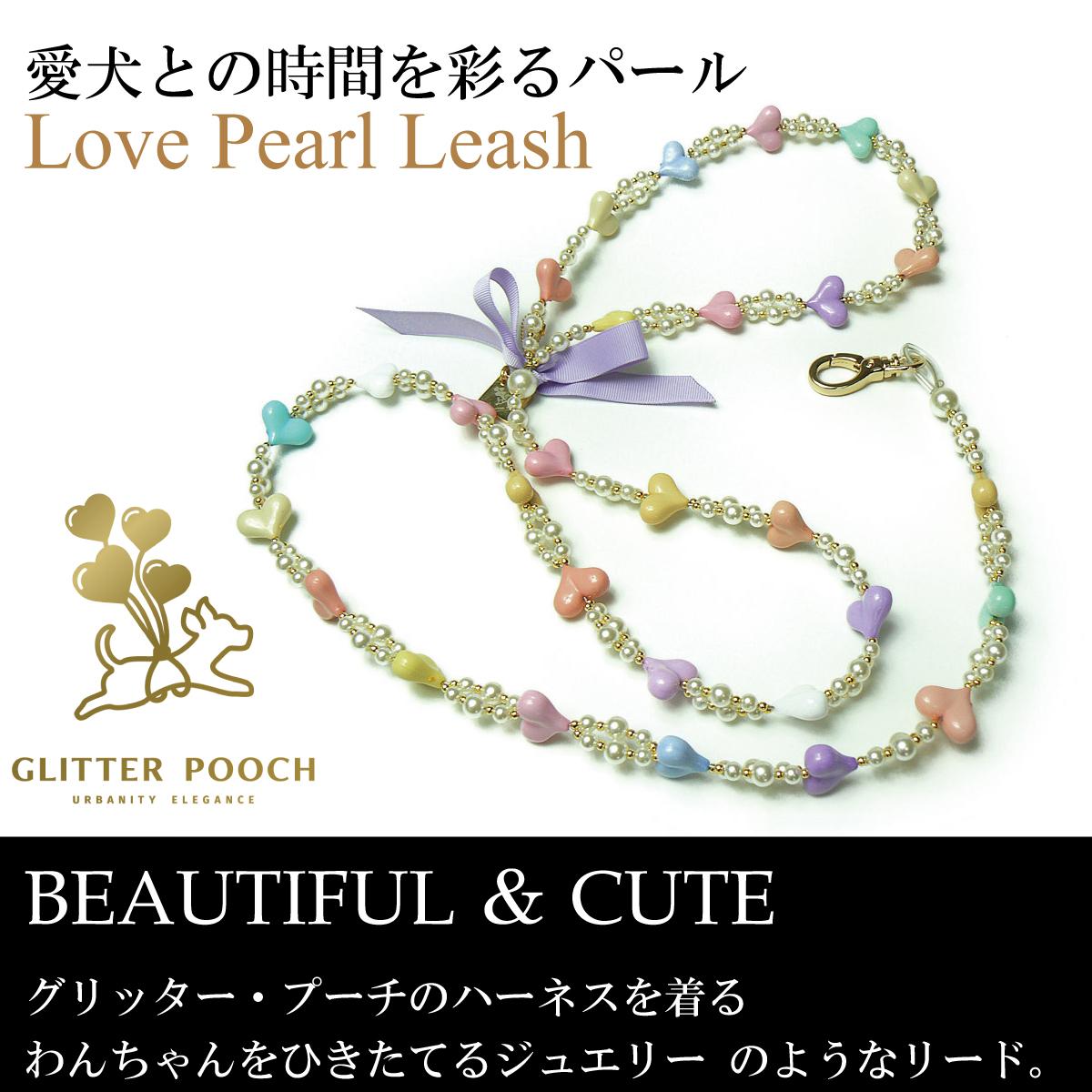 愛犬との時間を彩るパール「Love Pearl Leash」グリッター・プーチのハーネスを着るわんちゃんをひきたてるジュエリー のようなリード。