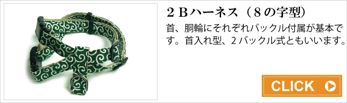 2Bハーネス(8の字型)