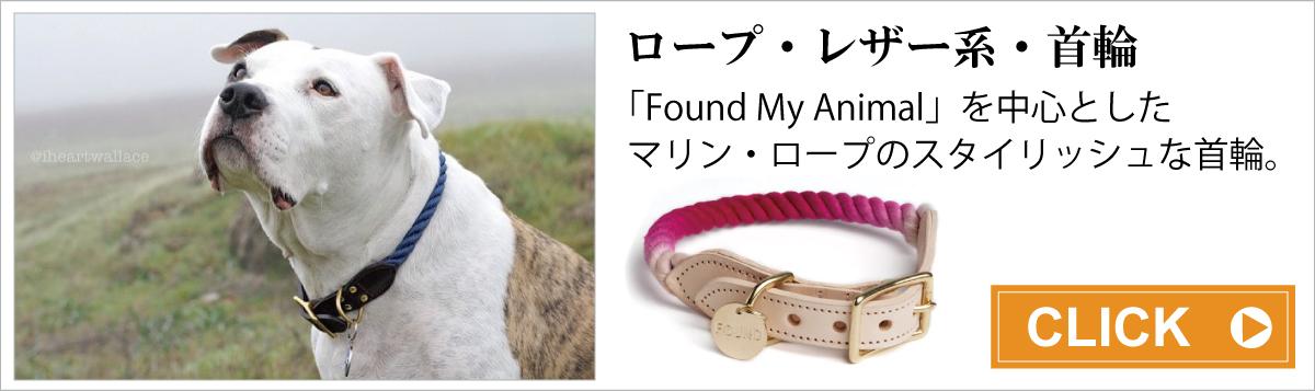 ロープ&レザー系・首輪