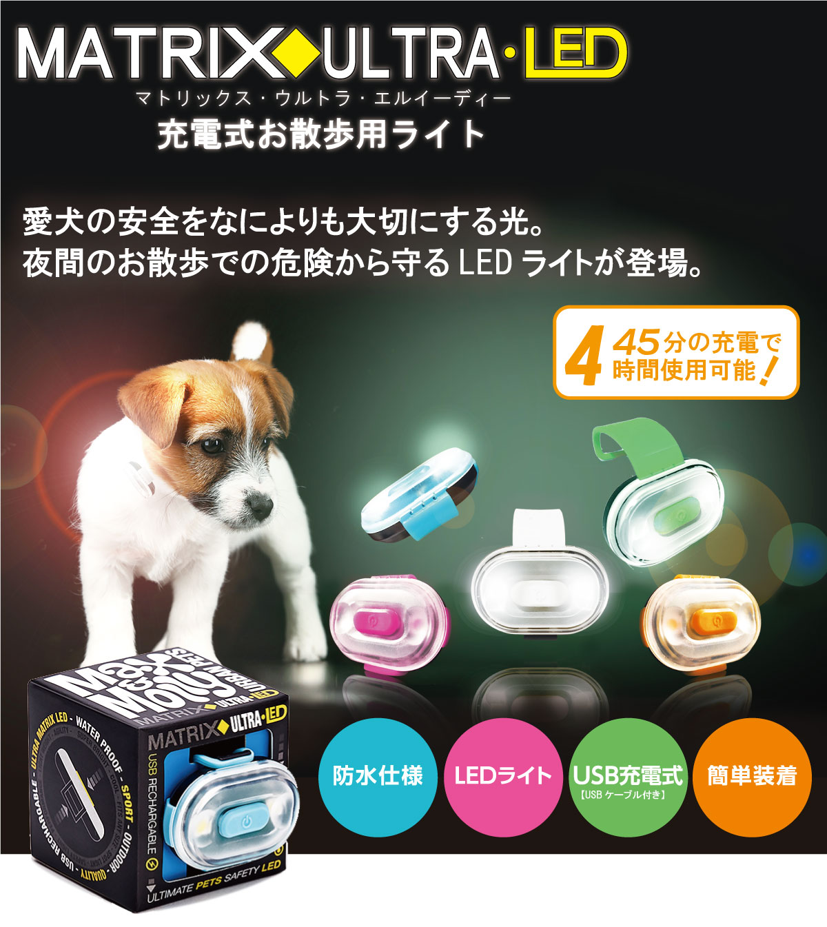 MAX & MOLLY MATRIX ULTRA LED 充電式 お散歩 ライト