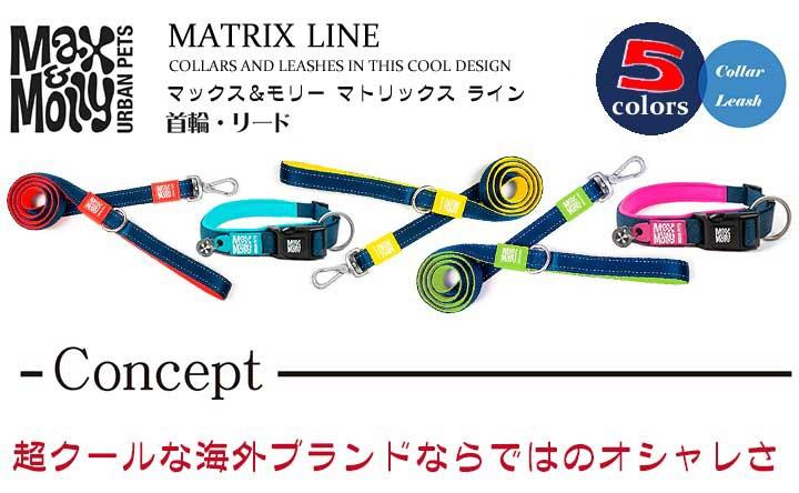 Max&Molly マトリックス・ライン