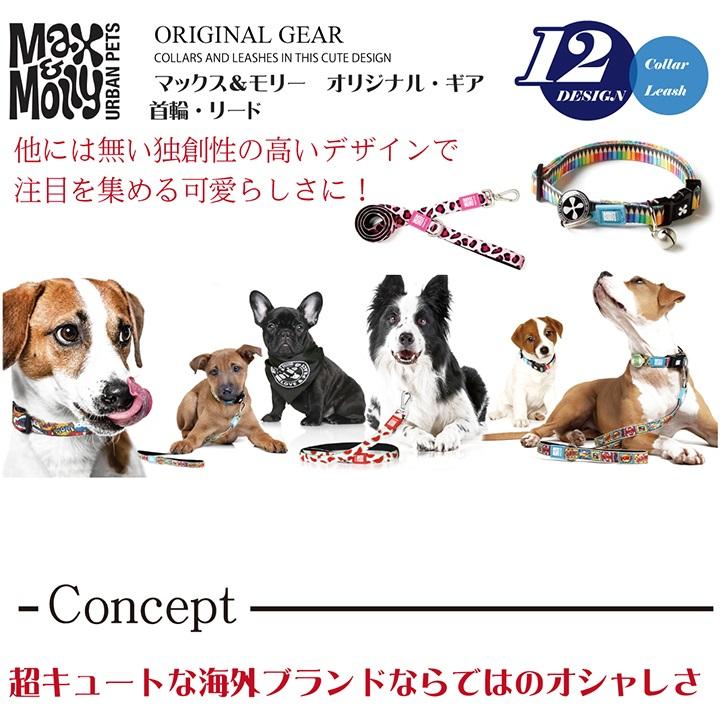 Max&Molly オリジナル・ギア