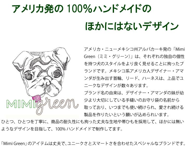 Mimi Green ミミ・グリーン02