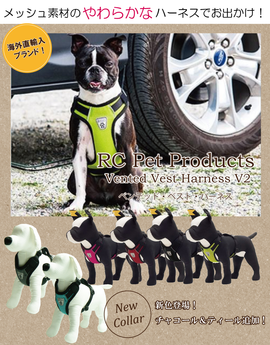 ベンテッド ベスト ハーネス V2 RC Pet Products Vented Vest Harness V2