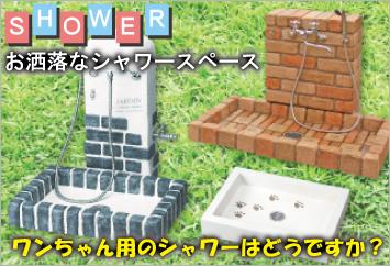 お洒落なシャワースペース「ペット用シャワー」バナー