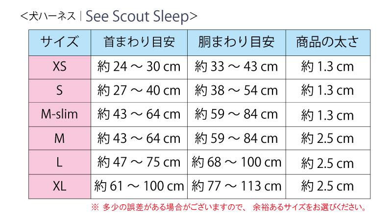 SeeScoutSleep 首輪サイズ表