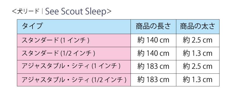 SeeScoutSleep リードサイズ表
